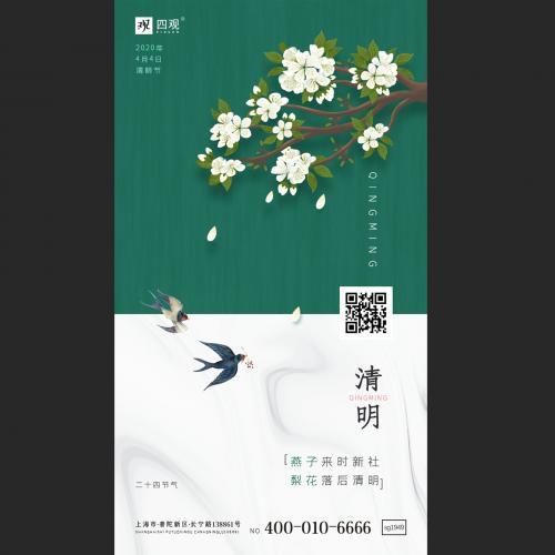 清明节手机广告模板PSD