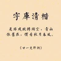 字酷堂清楷体免费下载