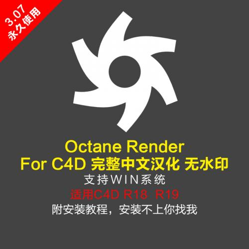 Octane Render For 3.07完整中文汉化 C4D渲染器插件R18 R19
