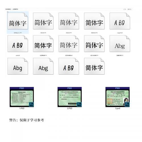 驾驶证模板PSD分层源文件