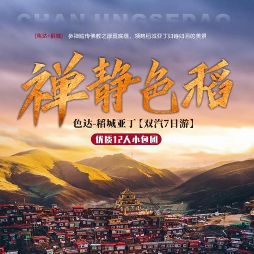 旅游海报CDR免费下载