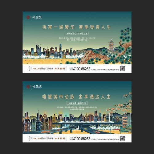 地产插画广告PSD+AI模板免费下载