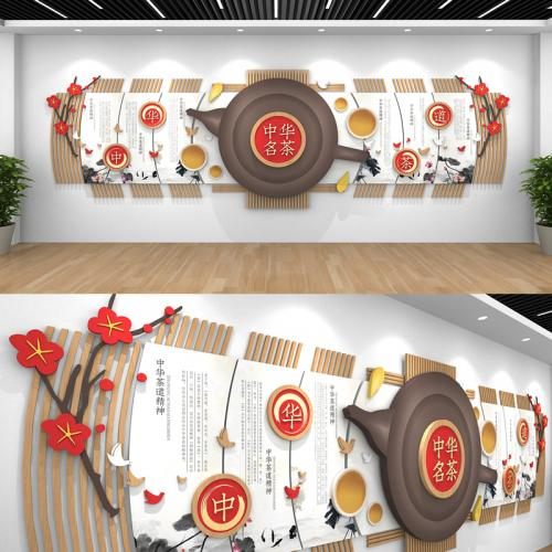 新中式茶道文化墙CDR