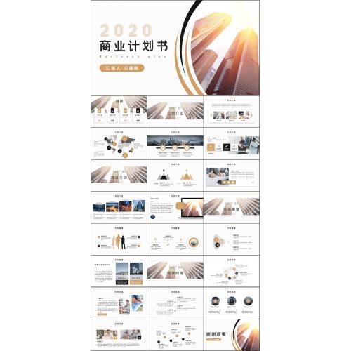 黑金商务商业计划书PPT模板