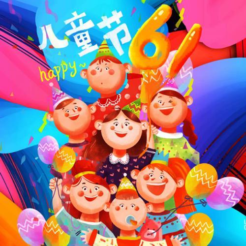 六一儿童节活动海报免费下载PSD