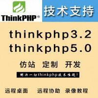 thinkphp程序开发 环境搭建 TP5.0 TP3.2 错误修复 网站开发
