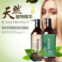 辣木籽洗发水修复毛囊健康让你每天都幸福满满