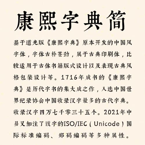 康熙字典体简体