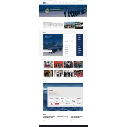 安保公司网站模板WP