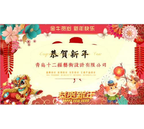 青岛十二经设计祝您新年快乐
