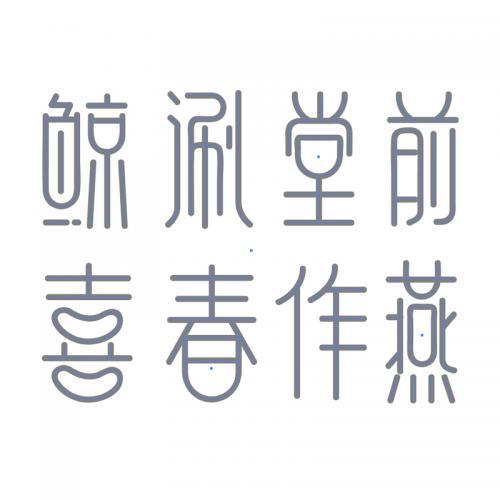 字体 鲸 涮 堂 前 喜 春 作 燕 EPS