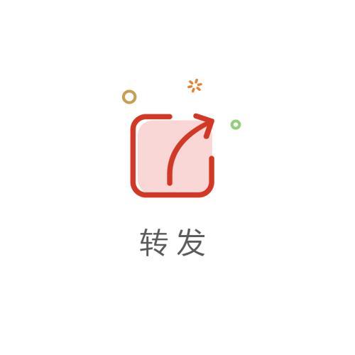 UI 转发动效GIF PSD