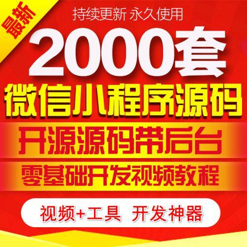 2000套微信小程序源码php带后台模板