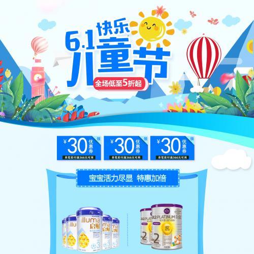 61儿童节奶粉电商广告psd源文件免费下载
